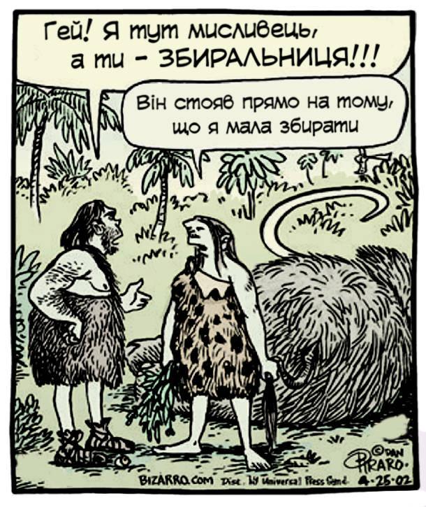Смішна картинка Доісторичні часи. Жінка вбила мамонта. Чоловік до неї: - Гей! Я тут мисливець, а ти збиральниця!!! Жінка: - Він стояв прямо на тому, що я мала збирати