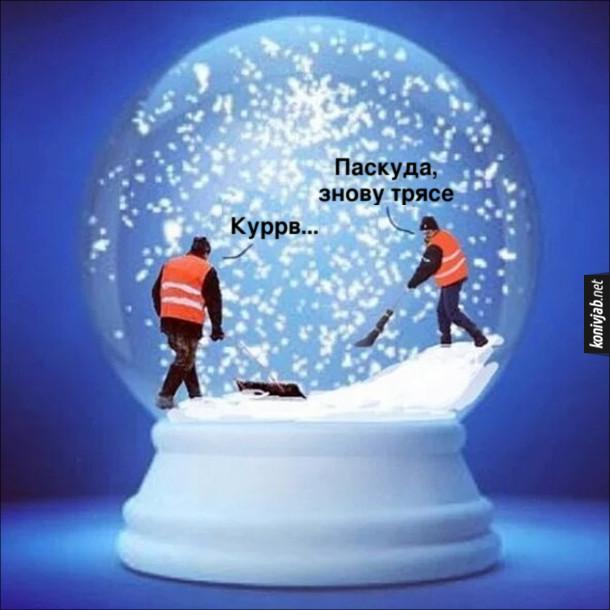 Смішна картинка Снігопад. Іграшковий шар з снігом, а в ньому маленькі прибиральники з лопатами і мітлами. - Паскуда, знову трясе. - Куррв...