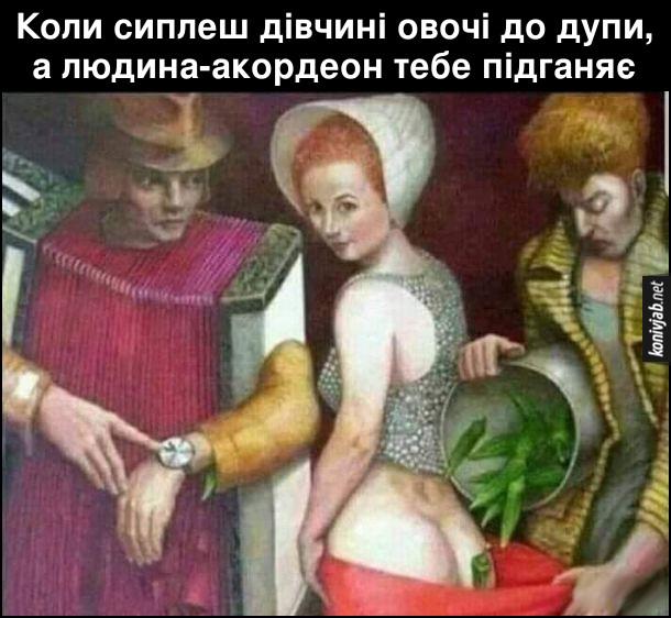 Смішна абсурдна картина. Коли сиплеш дівчині овочі до дупи, а людина-акордеон тебе підганяє