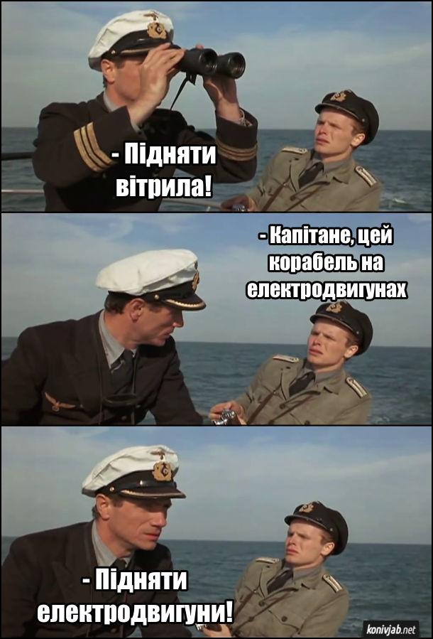 Жарт про капітана. Капітан (дивиться в бінокль): - Підняти вітрила! Помічник: - Капітане, цей корабель на електродвигунах. Капітан: - Підняти електродвигуни!