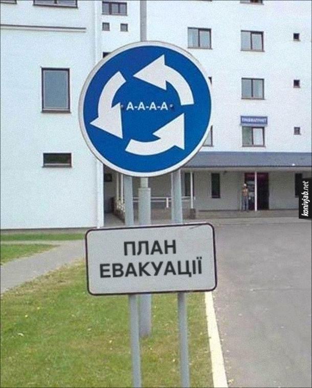 """Смішний план евакуації. В дворі стоїть табличка """"План евакуації"""" і знак кругового руху з крикрс """"А-а-а-а"""""""