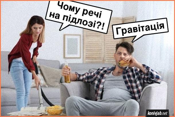 Мем Лінивий чоловік. Дружина пилососить, а чоловік їсть бургер і п'є пиво. Дружина: - Чому речі на підлозі?! Чоловік: - Гравітація