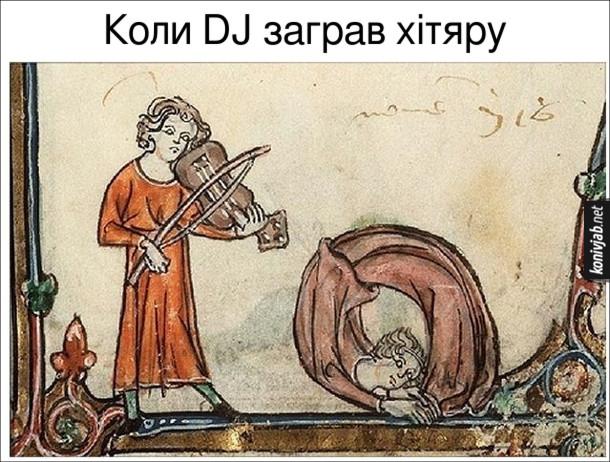 Середньовічний мем. Коли DJ заграв хітяру. Середньовічна картина, де один грає на скрипці, а інший - скрутився в колесо