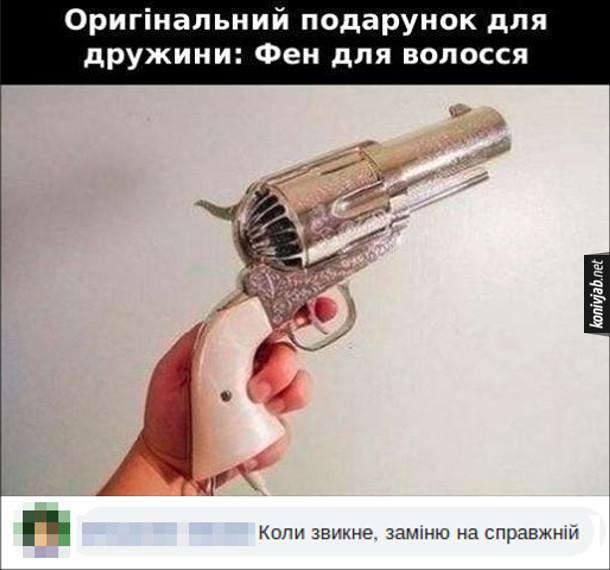 Смішний подарунок для дружини. Оригінальний подарунок для дружини: Фен для волосся в формі пістолета. Коментар: Коли звикне, заміню на справжній