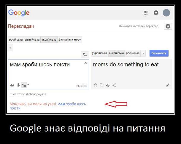 """Прикол Перекладач Google. Коли хочеш перекласти """"мам зроби щось поїсти"""", перекладач підказує: можливо ви мали на увазі """"сам зроби щось поїсти"""""""