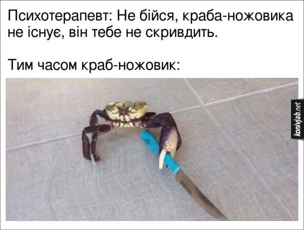 Мем Психічні розлади. Психотерапевт: Не бійся, краба-ножовика не існує, він тебе не скривдить. Тим часом краб-ножовик наближається, тримаючи в клешні ножа