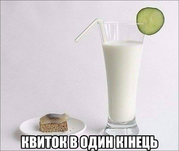 Прикол молоко огірок оселедець. Квиток в один кінець - в туалет