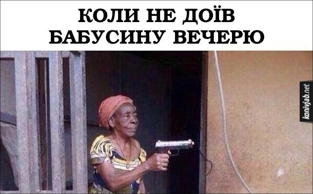 Мем бабця з пістолетом. Коли не доїв бабусину вечерю