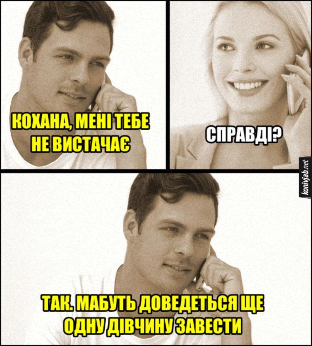 Романтична телефонна розмова Смішне- Кохана, мені тебе не вистачає. - Справді? - Так, мабуть доведеться ще одну дівчину завести