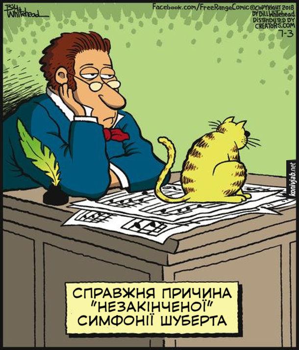 """Незакінчена симфонія Шуберта. Справжня причина """"Незакінченої"""" симфонії Шуберта - коли він її писав, на ноти сів кіт і не давав закінчити роботу"""