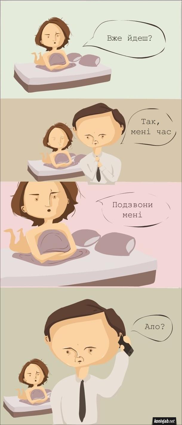 Комікс Після сексу дівчина лежить на ліжку, хлопець одягається. Дівчина: - Вже йдеш? Хлопець: - Так, мені час. Дівчина: - Подзвони мені. Хлопець (взяв телефон): - Ало?