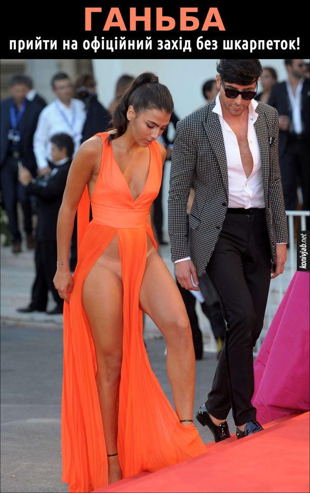 Відверта сукня Червона доріжка. Ганьба - прийти на офіційний захід без шкарпеток. На червоній доріжці венеційського кінофестивалю Джулія Салемі у відвертій сукні і її партнер в туфлях на босу ногу