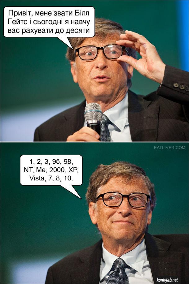 Мем Білл Гейтс. Привіт, мене звати Білл Гейтс і сьогодні я навчу вас рахувати до десяти. 1, 2, 3, 95, 98, NT, Me, 2000, XP, Vista, 7, 8, 10