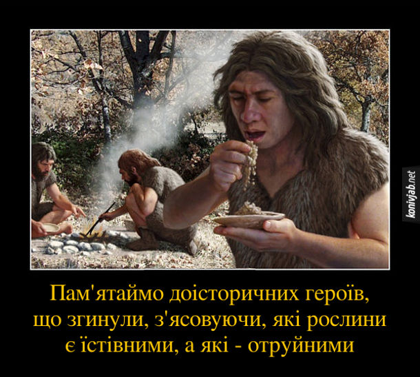 Жарт Доісторичні люди. Пам'ятаймо доісторичних героїв, що згинули, з'ясовуючи, які рослини є їстівними, а які - отруйними