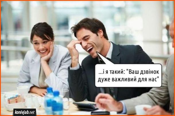 """Жарт про службу підтримки. Співробітники служби підтримки розказують байки і сміються. Один каже: - ...і я такий: """"Ваш дзвінок важливий для нас"""""""