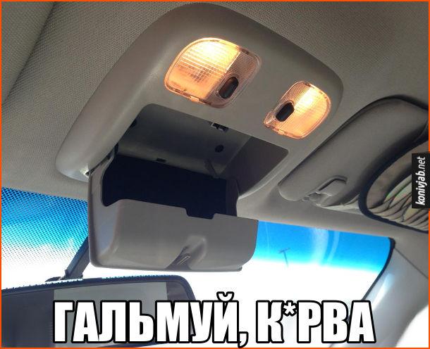 Прикол. Коли швидко їдеш, навіть інтер'єр автомобіля попереджає: - Гальмуй, курва