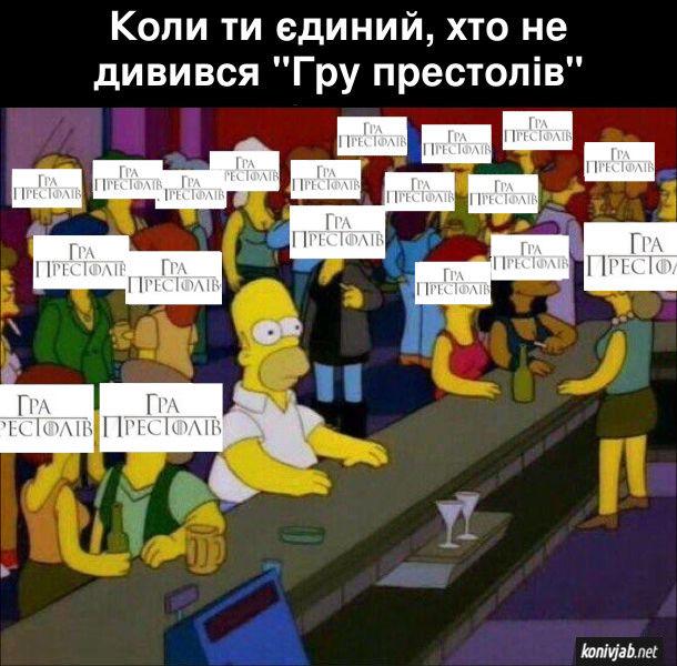 """Прикол Не дивився Гру престолів. Гомер Сімпсон сидить за стійкою бару, а всі навколо говорять про серіал """"Гра престолів"""". Коли ти єдиний, хто не дивився """"Гру престолів"""""""