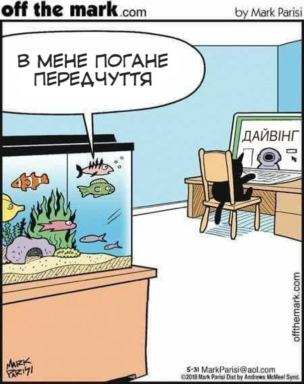 Смішний малюнок Кіт і акваріумні рибки. Кіт читає на комп'ютері інструкцію з дайвінку. Акваріумні рибки з тривогою дивляться на це. Одна з них каже: - В мене погане передчуття
