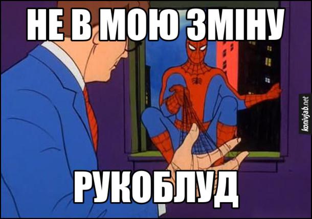 Мем Бетмен заскочив у вікно і сплутав павутиною руку чоловіка, що збирався маструбувати: - Не в мою зміну, рукоблуд