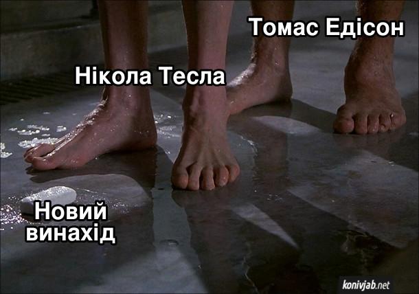 """Мем про Теслу і Едісона. Сцена з фільму """"Голий пістолет"""". Впало мило в душі. Мило (новий винахід) хоче підняти Нікола Тесла, а ззаду стоїть Томас Едісон"""
