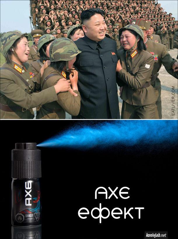 Мем Кім Чен Ин і радісні дівчата солдати. Axe ефект