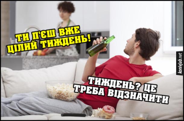 Жарт Чоловік п'яниця. Дружина: - Ти п'єш вже цілий тиждень! Чоловік: - Тиждень? Це треба відзначити