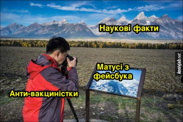 Мем Антивакциністки. Анти-вакциністка (турист з фотоапаратом) дивиться не на наукові факти (гора), а на те що пишуть матусі з фейсбука (табличка фотографією гори)