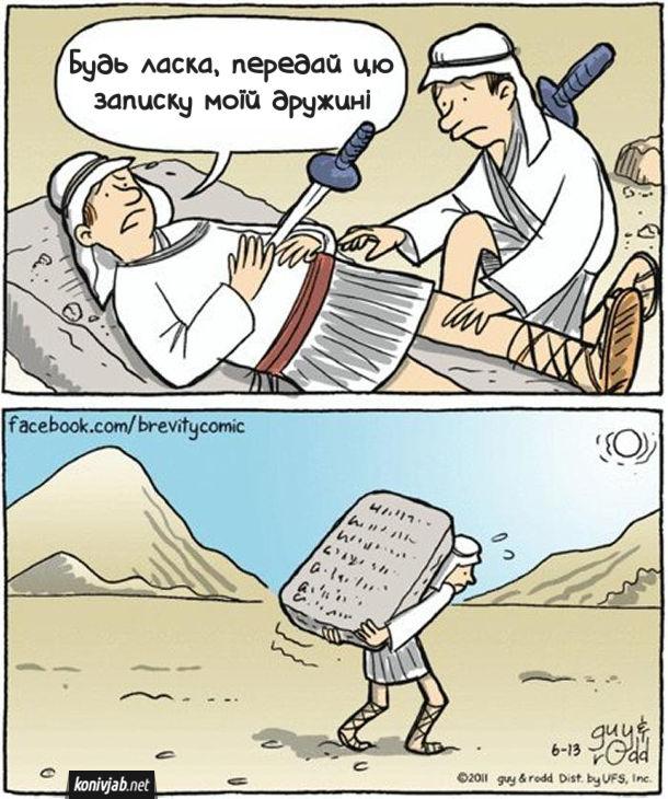 Жарт про клинопис на глиняних табличках. Стародавні часи. Один поранений чоловік просить товариша: - Будь ласка, передай цю записку моїй дружині. Товариш взяв важелезну глиняну табличку і поніс