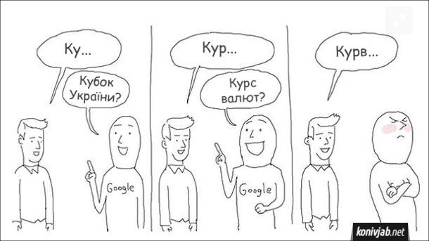 Комікс про Google пошук. Я: - Ку... Google: - Кубок України? Я: - Курв... Google: - Курс валют? Я: - Курв... Google образився і припинив підказувати