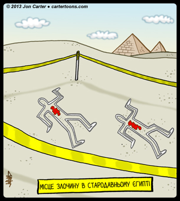 Жарт про Стародавній Єгипет. Місце злочину в Стародавньому Єгипті. Крейдою обведені тіла двох жертв