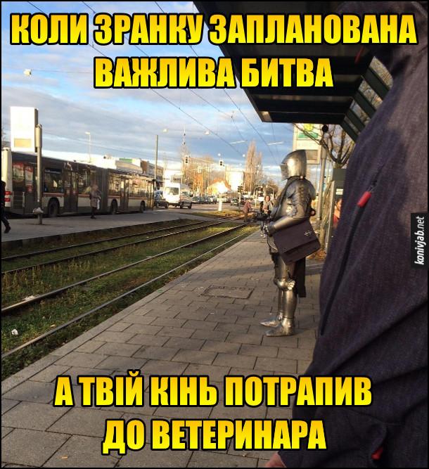 Смішна картинка Лицар. На трамвайній зупинці стоїть чоловік в лицарських обладунках. Коли зранку запланована важлива битва, а твій кінь потрапив до ветеринара