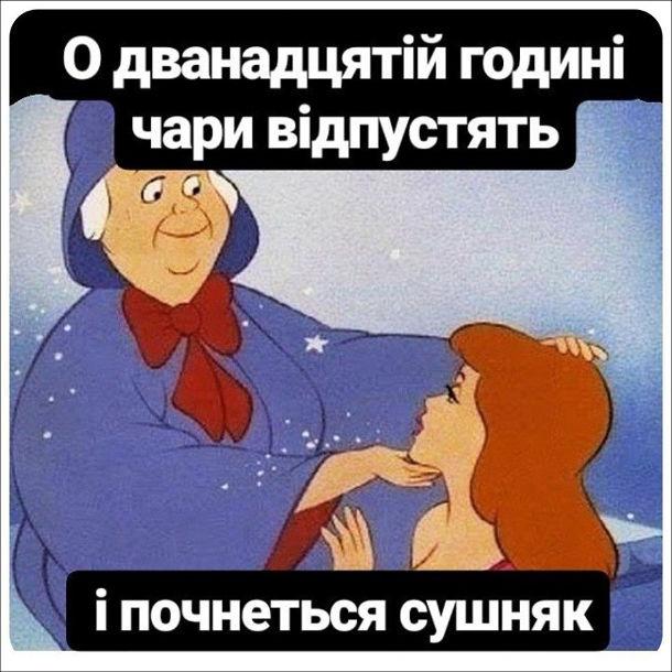 Мем про Попелюшку і фею. Фея: - О дванадцятій годині чари відпустять і почнеться сушняк