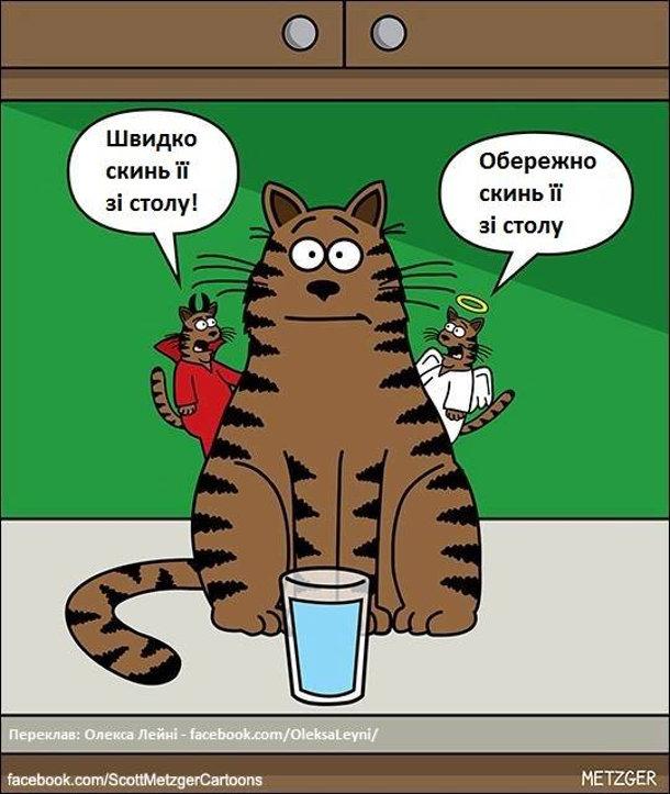 Смішний малюнок Кіт і склянка.Коли кіт басить склянку з водою в ньому борються сили добра і зла. Демон: - Швидко скинь її зі столу! Янгол: - Обережно скинь її зі столу