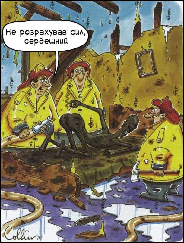 Смішний малюнок про пожежу. Пожежники на попелищі будинку. На ліжку обгорілий чоловік з сірником піднесеним до дупи. Пожежник подивився на це й каже: - Не розрахував сил, сердешний