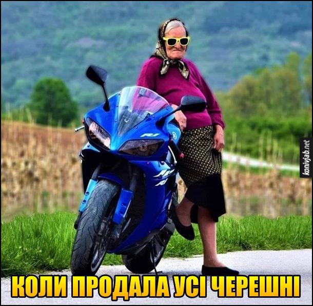 Мем Успішний бізнес. Бабця в затемнених окулярах позує біля свого спортивного мотоцикла. Коли продала усі черешні