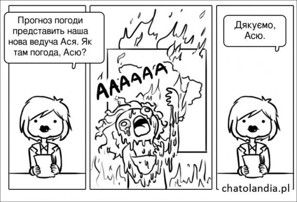 """Смішний малюнок про спеку. Випуск новин: - Прогноз погоди представить наша нова ведуча Ася. Як там погода, Асю? (Ася горить і плавиться з криком """"Аааааа"""") - Дякуємо, Фсю."""