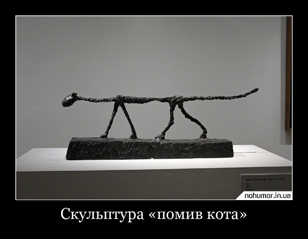 Демотиватор про кота. Скульптура Помив кота.