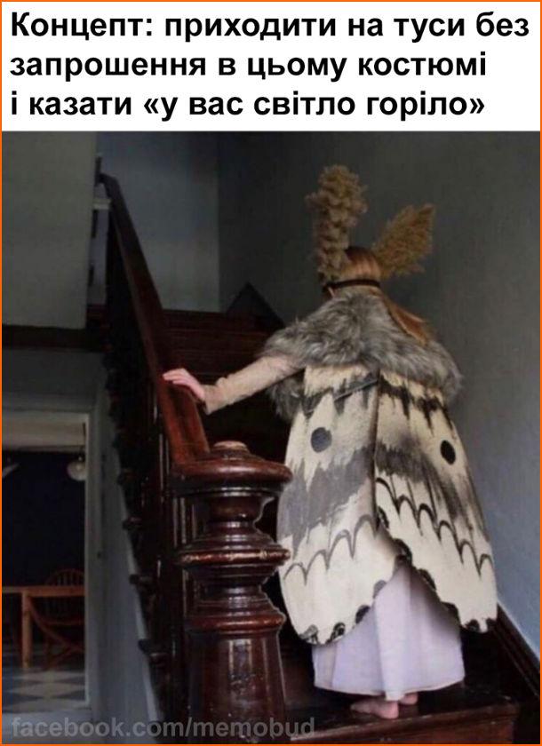 """Концепт: приходити на туси без запрошення в цьому костюмі і казати """"у вас світло горіло"""". Костюм нічного метелика"""
