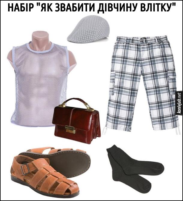 """Мем про літній одяг. Набір """"Як звабити дівчину влітку"""". Майка-сіточка, кашкет, картаті шорти, барсетка, сандалі, шкарпетки"""