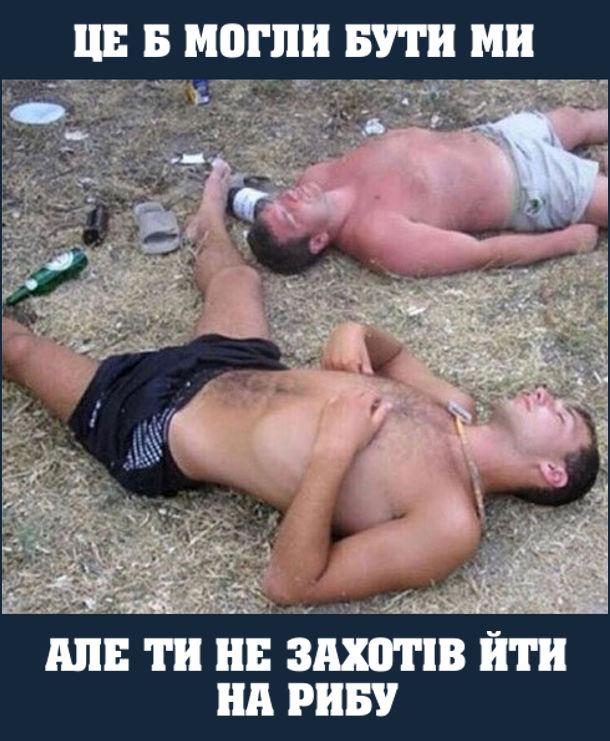 Жарт про риболовлю. На землі сплять двоє п'яних. Це б могли бути ми, але ти не захотів йти на рибу