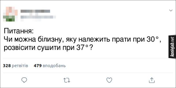 Смішний твіт про спеку. Питання: Чи можна білизну, яку належить прати при 30°, розвісити сушити при 37°?
