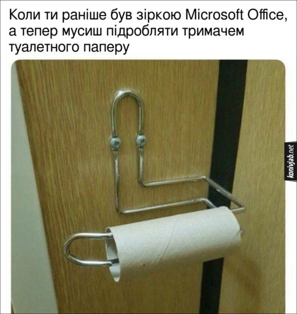 Де ділась скріпка з Office. Коли ти раніше був зіркою Microsoft Office, а тепер мусиш підробляти тримачем туалетного паперу.