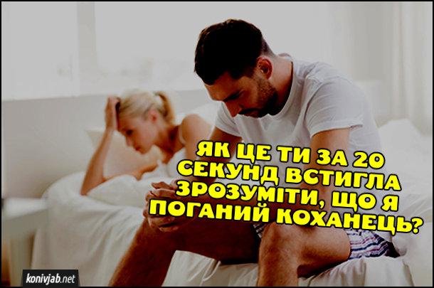 Мем Проблеми в ліжку. Після сексу хлопець питає дівчину: - Як це ти за 20 секунд встигла зрозуміти, що я поганий коханець?