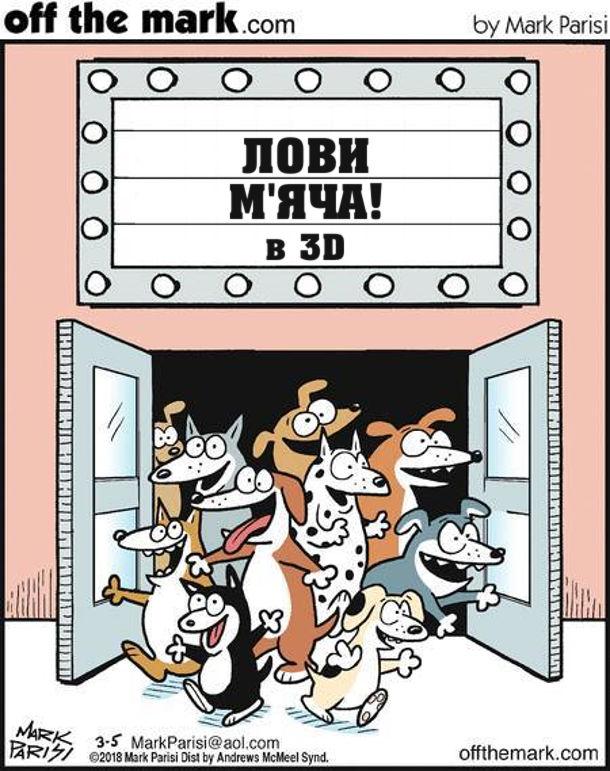 """Прикол Кіно для собак під назвою """"Лови м'яча"""" (в 3D). Після закінчення сеансу, з кінотеатру вибігають собаки - всі у захваті"""