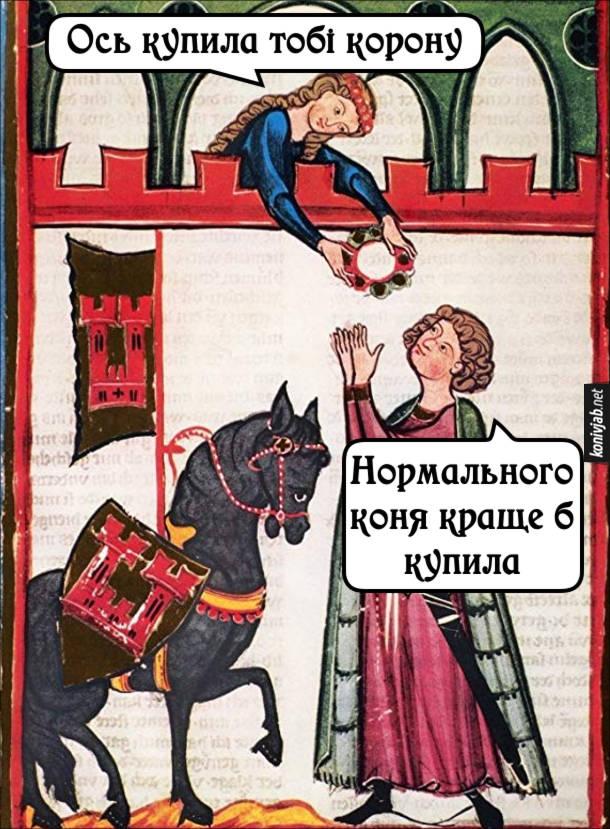 Мем Середньовіччя. Дружинв: -Ось купила тобі корону. Чоловік: - Нормального коня краще б купила. Використано ілюстрацію з Манесського кодексу