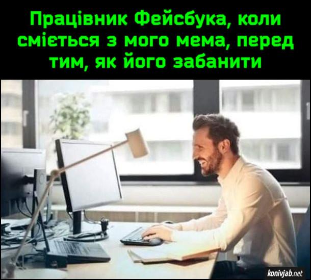 Мем про Facebook. Працівник Фейсбука, коли сміється з мого мема, перед тим, як його забанити