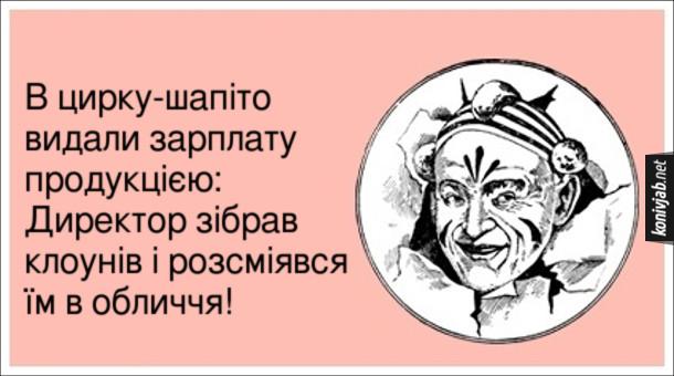 Анекдот про клоунів. В цирку-шапіто видали зарплату продукцією: Директор зібрав клоунів і розсміявся їм в обличчя!