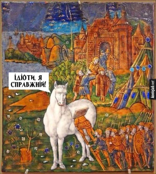 Мем Облога Трої. Солдати лізуть в коня, а він каже: - Ідіоти, я справжній!
