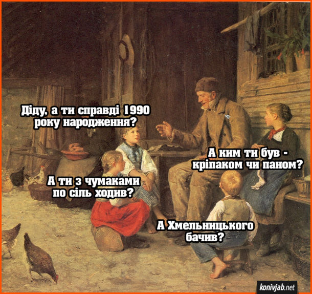 Прикол Відчуй себе старим. - Діду, а ти справді 1990 року народження? - А ким ти був - кріпаком чи паном? - А ти з чумаками по сіль ходив? - А Хмельницького бачив? Картина Альберта Анкера