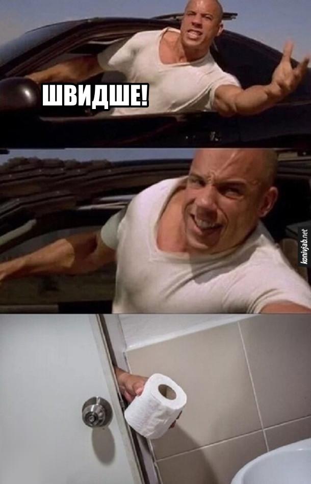 """Мем Форсаж. Люк Хоббс (Двейн Джонсон) простягуючи руку з авто: """"Швидше!"""". Йому простягують туалетний папір"""